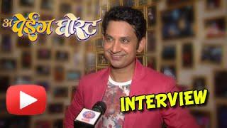 A Paying Ghost (PG) - Umesh Kamat Interview - Latest Marathi Movie - Spruha Joshi