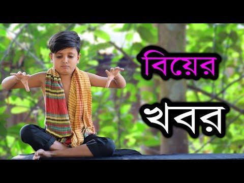 বিয়ের খবর । New Bangla Funny Video 2018। Biyer Khobor। New Comedy Video। New Koutok Video । FK Music