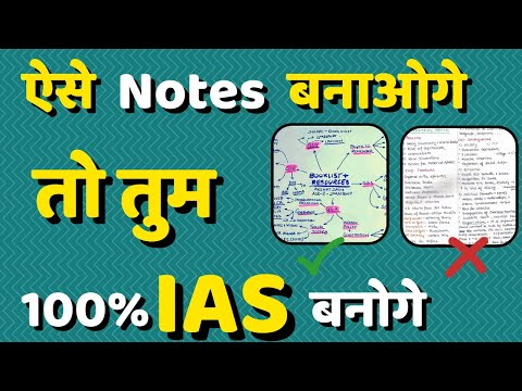 Notes Making Strategy | How to make notes | UPSC IAS Notes Strategy | Prabhat Exam
