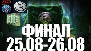 RU LGD EG OG FINAL play off The International 2018 Dota 2 25.08 26.08 финал