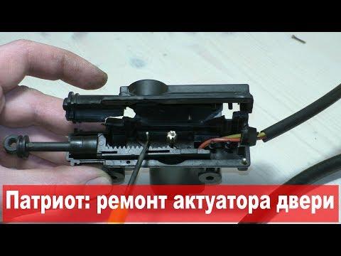 УАЗ Патриот: ремонт актуатора двери (с разбором двери)