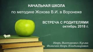 Начальная школа по методике Жохова В.И. в Воронеже