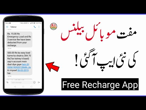 Free Mobile Recharge App in Pakistan | Free Recharge App 2018