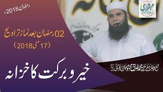 2nd Ramadan 2018, After Salat al Taraweeh -- Khair o Barkat Ka Khazana -- 2018-05-17