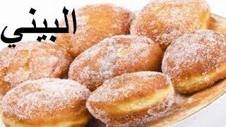 lala moulati لالة مولاتي/ البيني في الفرن