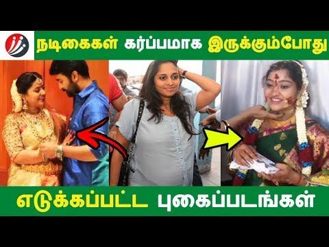 நடிகைகள் கர்ப்பமாக இருக்கும்போது எடுக்கப்பட்ட புகைப்படங்கள் | Photo Gallery | Latest | Tamil