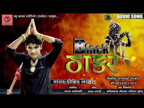 BLACK THAKAR- KAUSHIK BHARWAD Tran Tali Non Stop Garba