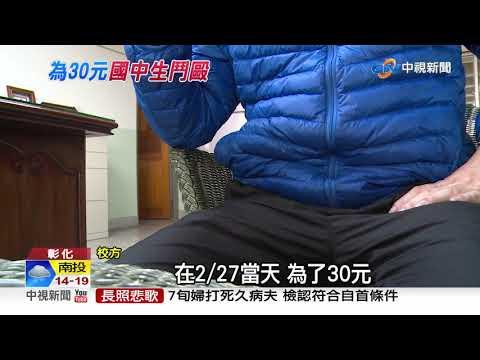 """""""借30元不還"""" 國中生學長學弟談判鬥毆│中視新聞 20190307"""