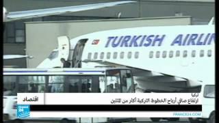 تركيا- ارتفاع صافي أرباح الخطوط التركية