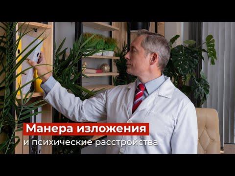 Манера изложения как признак психического расстройства. mednauka.net Тетюшкин М.А.