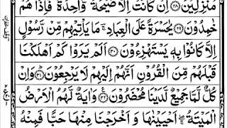Surat Yasin full tulisan arab