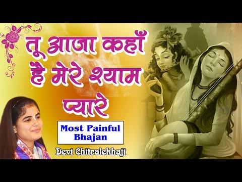 Most Painful Bhajan !! तू आजा कहाँ है मेरे श्याम प्यारे !! Gau Maha Mahotsav #Devi Chitralekhaji