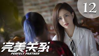 ENG SUB 完美关系 12 Perfect Partner EP12 黄轩 佟丽娅主演