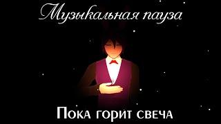 Музыкальная пауза: Пока горит свеча(Подпишись: https://goo.gl/dwhAiq ===========Загляни в описание=========== Музыкальная пауза: Пока горит свеча Добавляйся в..., 2016-08-19T20:28:53.000Z)