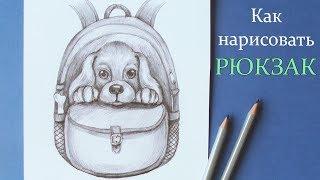 Как нарисовать РЮКЗАК | Рисуем ЩЕНКА в кармане | Art School