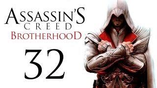 Assassin's Creed: Brotherhood - Прохождение игры на русском [#32]