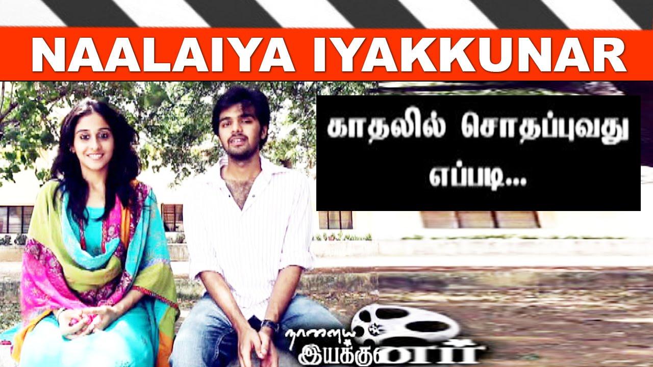 kadhalil sodhapuvadu yeppadi short film original version