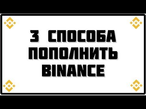Как выгодно пополнить биржу Binance / бестчендж/ покупка/ перевод денег на биржу криптовалют Бинанс