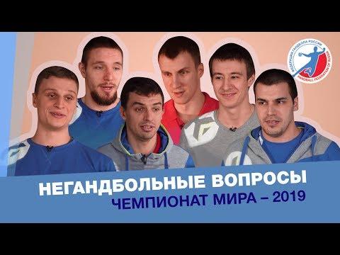 Игроки сборной России отвечают на вопросы о Германии и Дании