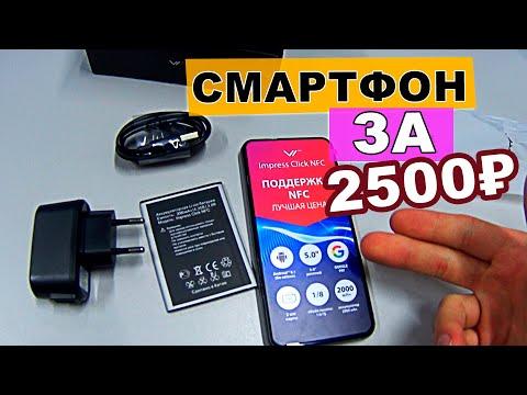 самый бюджетный смартфон 2020 с NFC и GPS + 2SIM Vertex Impress Click