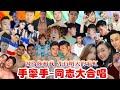 為醫護人員加油🌈同志創作者大合唱彩虹🌈手牽手|台灣加油💪🏻|FJ234