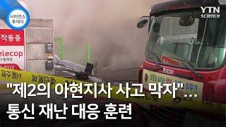"""""""제2의 아현지사 사고 막자""""...통신 재난 대응 훈련…"""