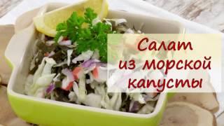 Салат из морской капусты - рецепты от well-cooked