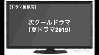 次の月9が『監察医 朝顔』になります。 公式HP→https://www.fujitv.co....