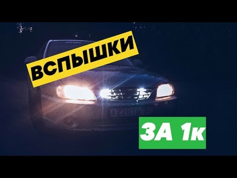 УСТАНОВКА ВСПЫШЕК ФСО за 1К / Kia Spectra