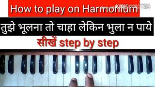 Tujhe bhulna on harmonium tutorial by Sur Sarita
