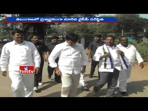 Telangana YSRCP To Be Merged In TRS | Khammam MP And Pinapaka MLA To Join TRS | HMTV