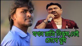 কুমার শানু - Jakhan Ratri Nijhum | Kumar Sanu |যখন রাত্রি নিঝুম নেই চোখে ঘুম Bengali Songs