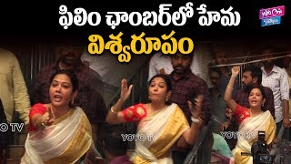 Actress Hema Behaviour At Film Chamber Hyderabad | Pawan Klayan | Mega Family | YOYO Cine Talkies