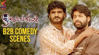 Kannada B2B Comedy Scenes | Happy Birthday | Mahanubhava | Sandalwood Movies | Kannada Filmnagar