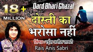अनीस साबरी की दर्द भरी गजल - Dosti Ka Bharosa Nahi | Anis Sabri Ghazal