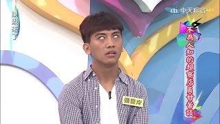 2015.07.30康熙來了 超商店員不為人知的辛酸血淚史 thumbnail