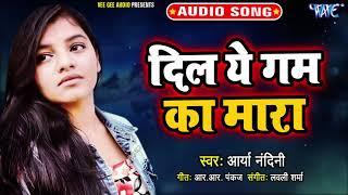 दिल ये गम का मारा Arya Nandini का सबसे दर्दभरा गीत 2019 Latest Hindi Sad Song 2019