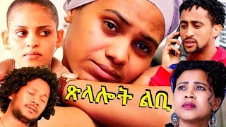 Eritrean Official Film Trailer Tslalot  Lbi (ጽላሎት ልቢ)  2018 HD Series