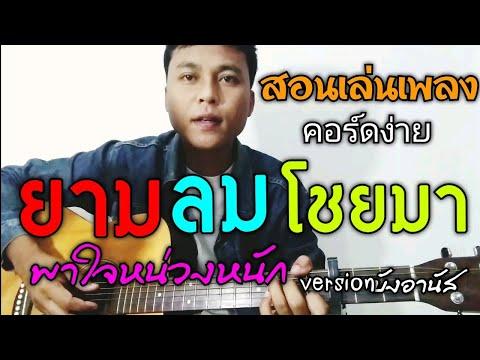 สอนเล่นเพลง ยามลมโชยมาพาใจหน่วงหนัก (วอนลมฝากรัก) คอร์ดง่าย version บังอานัส