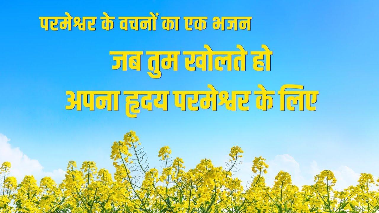 जब तुम खोलते हो अपना हृदय परमेश्वर के लिए | Hindi Christian Song With Lyrics
