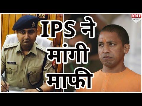 Yogi Adityanath पर आरोप लगाने वाले IPS Officers ने मांगी माफी। Must Watch!!!