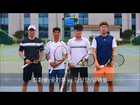 [더테니스/THE TENNIS] 2017 K-SWISS챔피언십 지도자부 준결승전