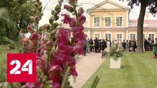 Смотреть видео Музей-огород: путевой дворец Петра I в Стрельне отмечает юбилей - Россия 24 онлайн