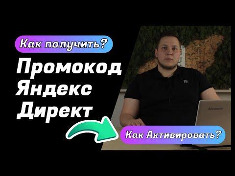 Промокоды Яндекс Директ в 2021 году на вашу первую рекламную компанию. Как Получить и Активировать?!