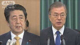 土壇場でGSOMIA維持 韓国大統領府「一時的な措置」(19/11/23)