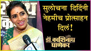 Ani...Dr.Kashinath Ghanekar   सुलोचना दीदींनी नेहमीच प्रोत्साहन दिलंय   Sonali Kulkarni