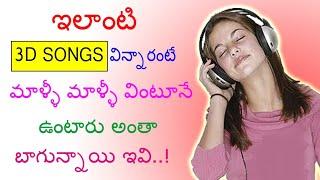 ఇలాంటి 3D SONGS విన్నరంటే మాళ్ళీ మాళ్ళీ వింటూనే ఉంటారు అంతా బాగునయ్ ఇవి || New Tricks in telugu