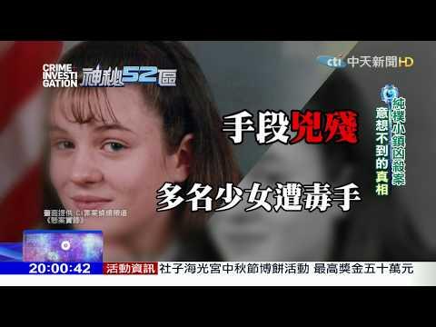 2017.09.30神秘52區/純樸小鎮凶殺案  意想不到的「真相」
