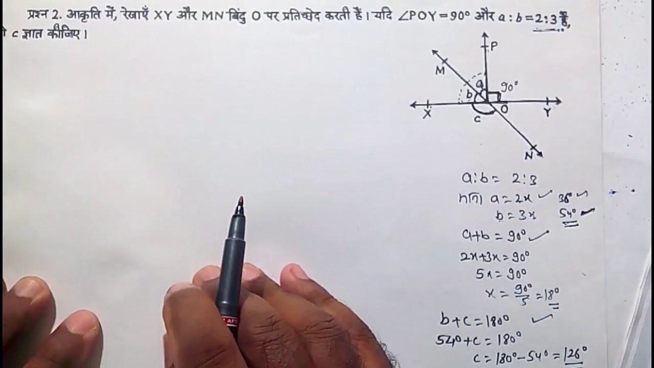 9th Maths Chapter 6 Part 3 Lines and Angles in Hindi