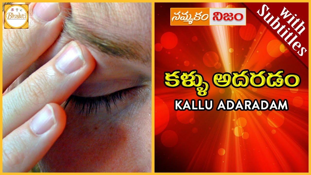 Is Flickering Eyes Good Or Bad Kallu Adaradam Superstition